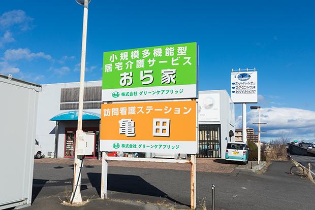 亀田・おら家
